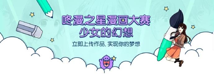 十大S级画师大佬联名应援咚漫漫画大赛!-看客路