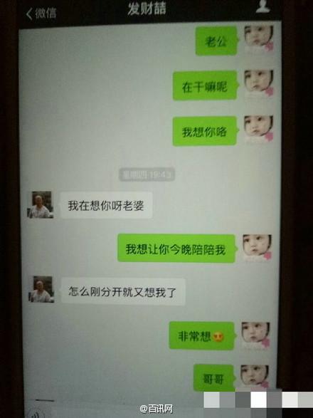 网曝疑似马蓉宋�戳奶旒锹计毓� 又想挨操了要火