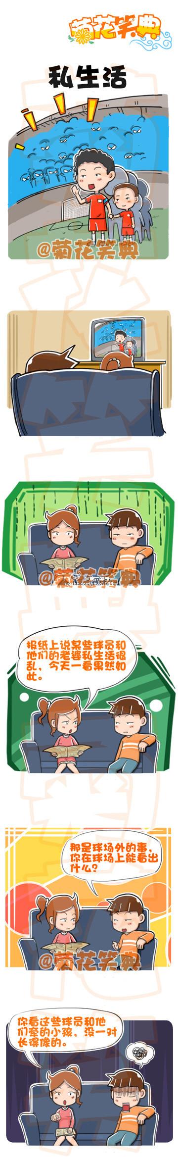 搞笑漫画:私生活 都说球员和他们的老婆私生活混乱