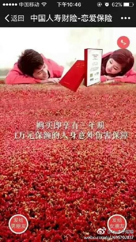 中国人寿推出的恋爱保险