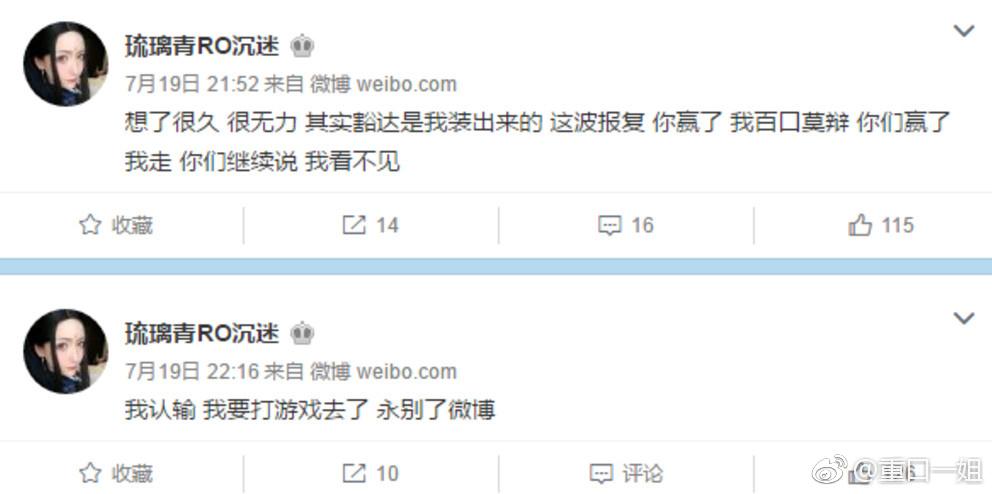 微博网友爆料Bilibili知名cos女主播琉璃青涉嫌钱色交易5000一晚