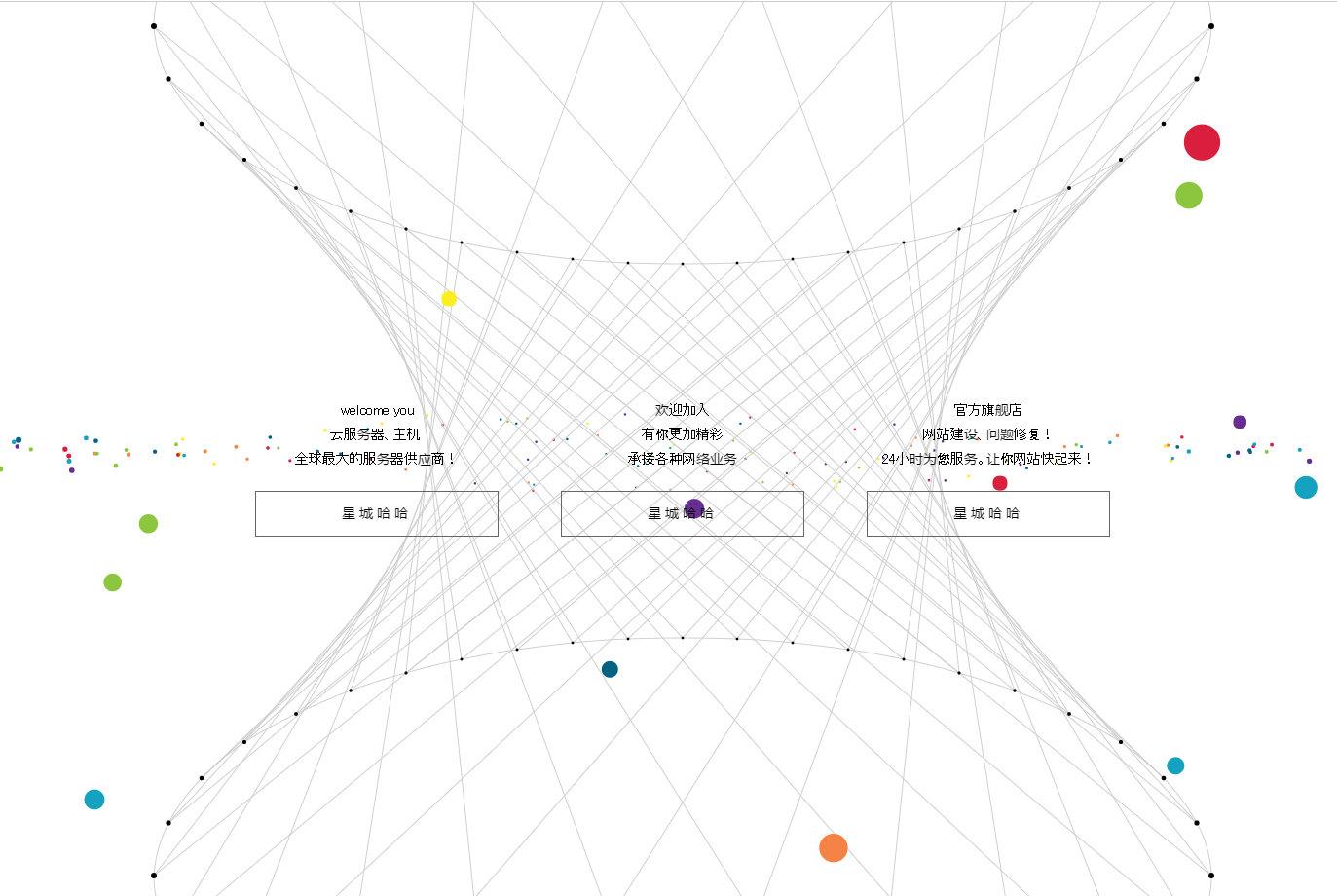动态炫酷粒子特效引导页