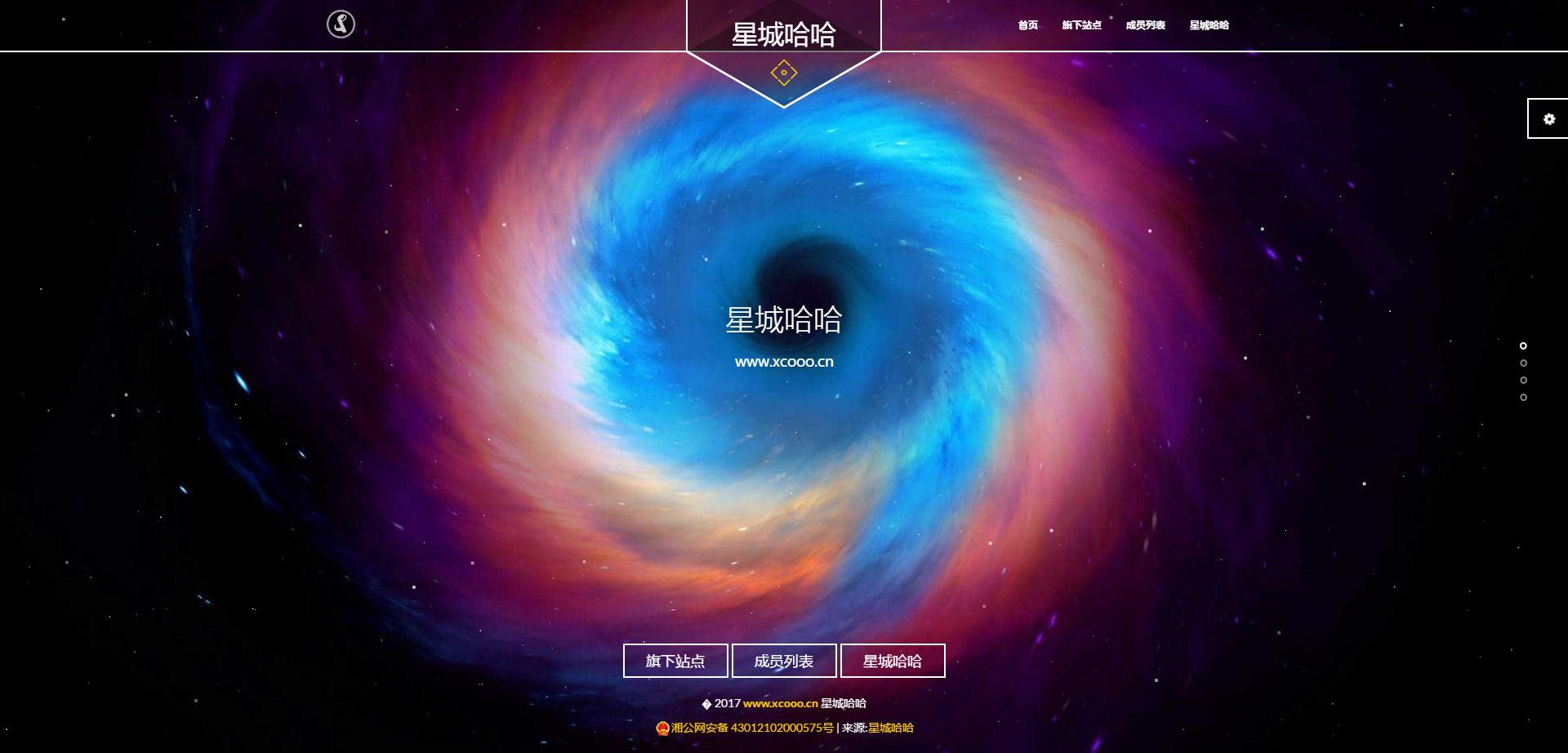 最新太空系炫酷星空官网