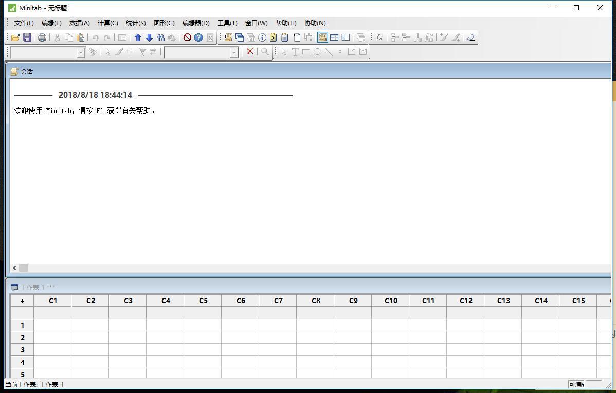 minitab17质量管理软件 中文版