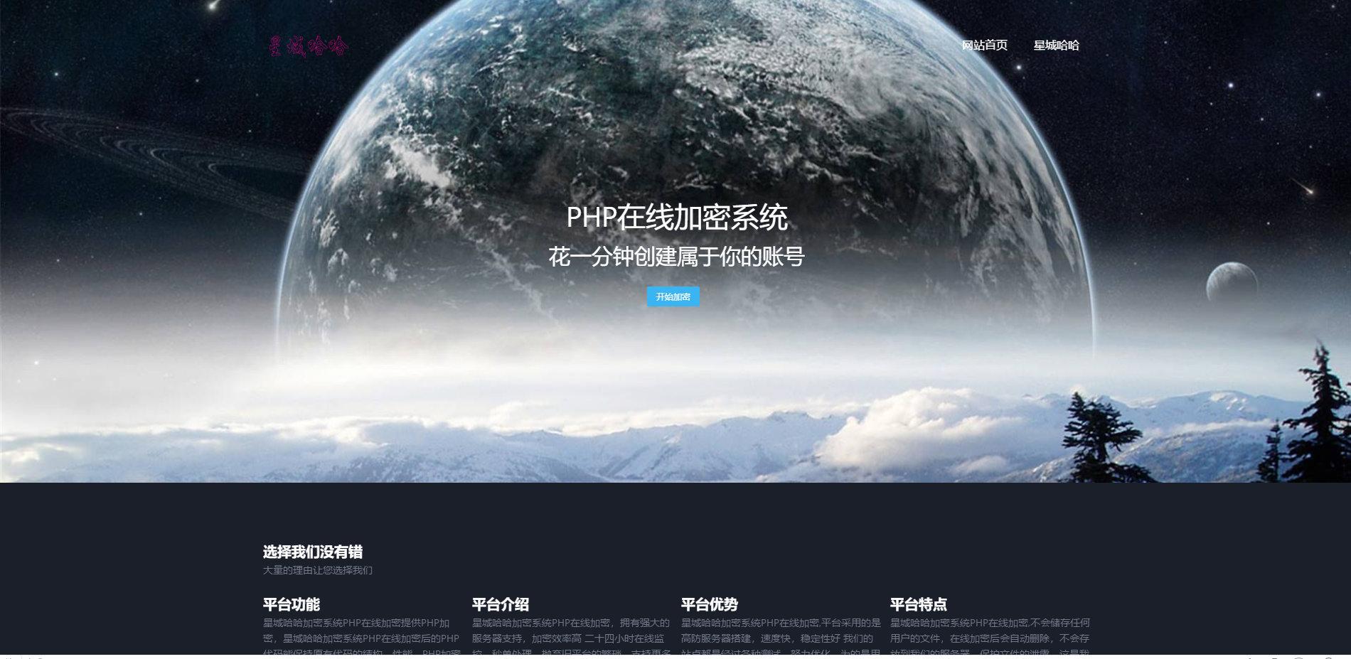 陌屿云PHP在线加密系统