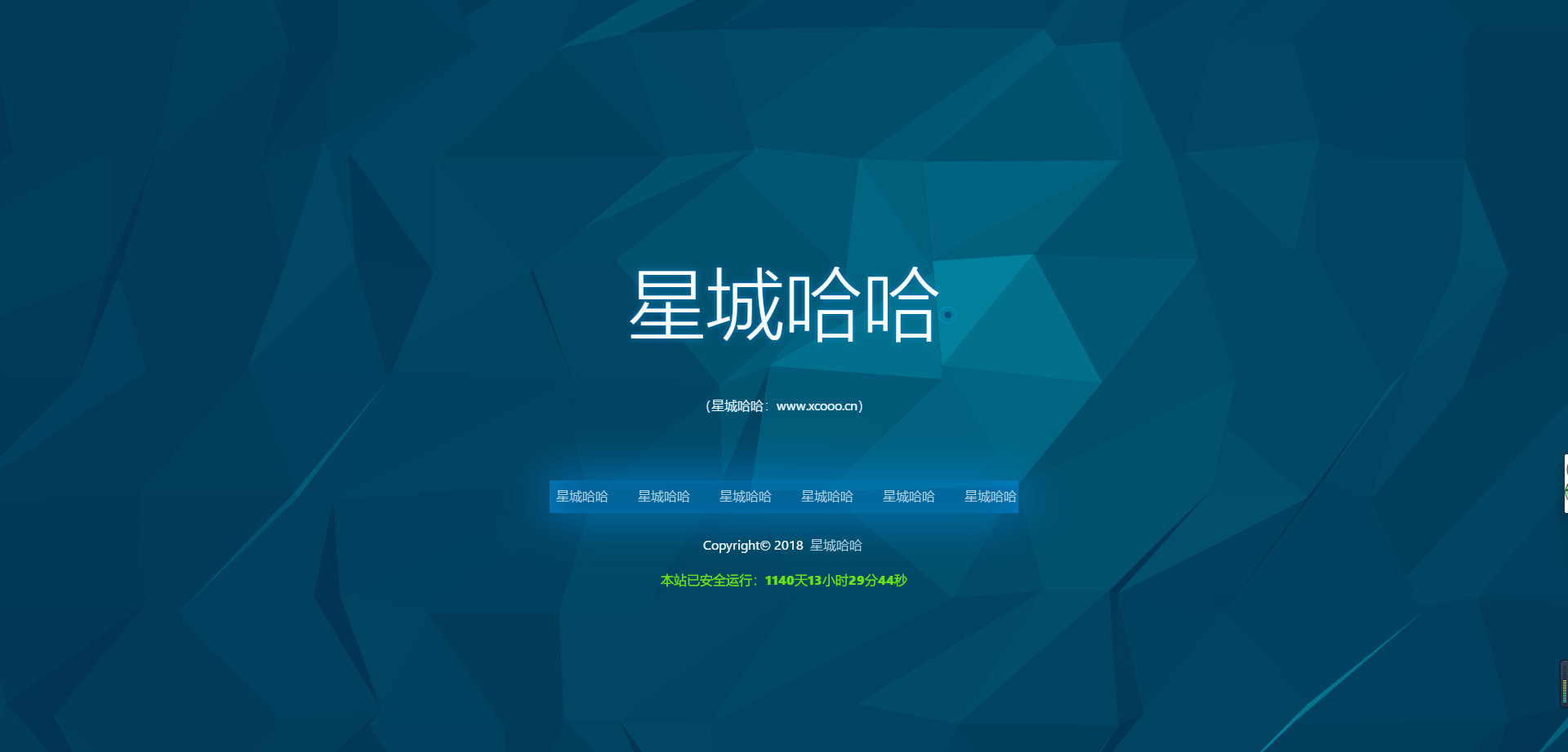 仿QQ登录背景引导页源码