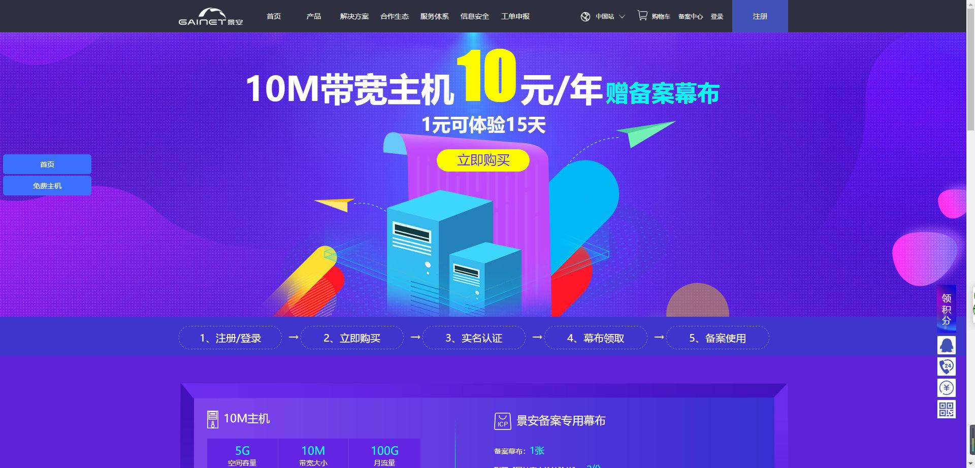 景安10M带宽主机10元/年