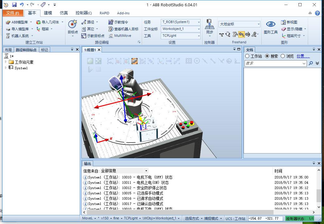 ABB RobotStudio 6.04破解版