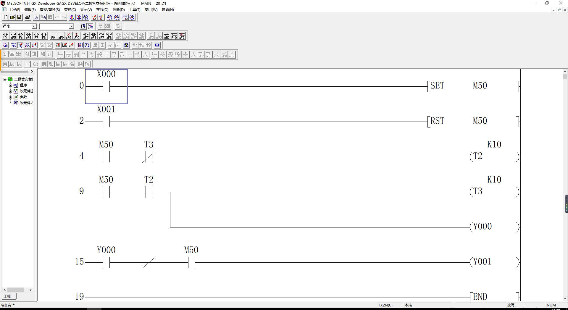 三菱GX Developer8.86中文版