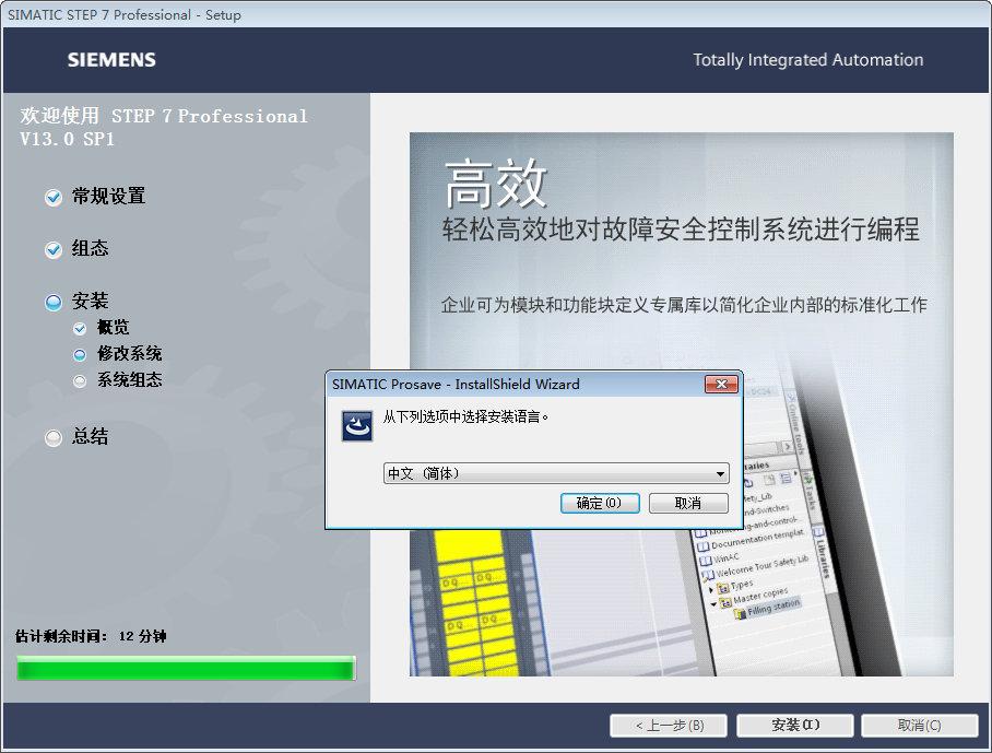 西门子PLC S7 1200 软件分享(附安装方法)