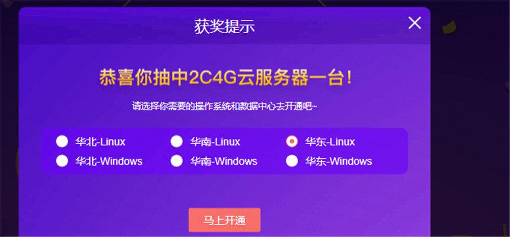 华为年终福利2C4H服务器