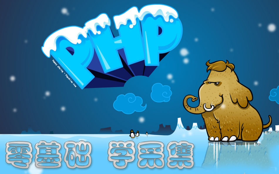 从零开始,学会PHP采集
