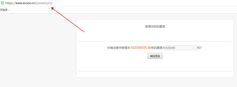 娱乐网管理员密码重置工具