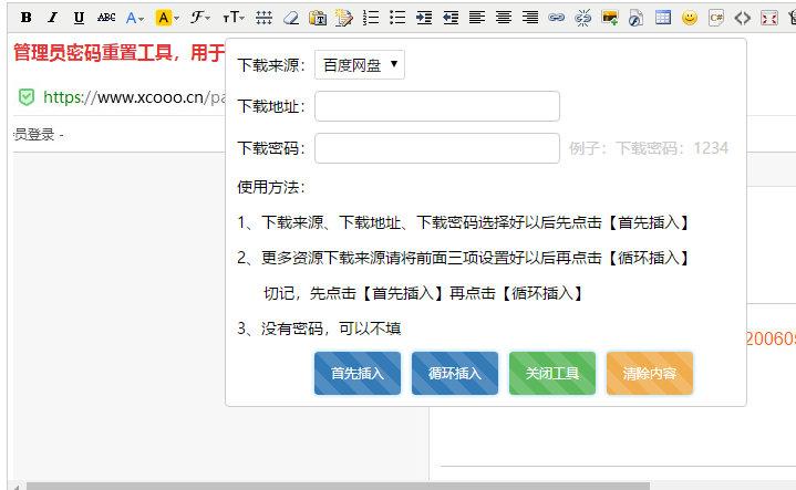 娱乐网文章附件下载插件