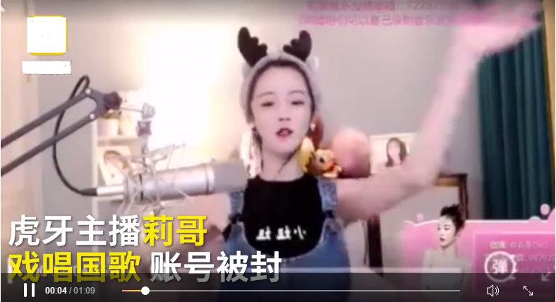 """网红莉哥戏唱国歌秒变中国""""受负"""""""