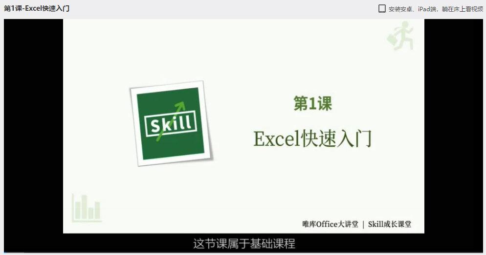 高效有趣学习Excel视频课程