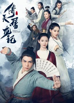 新倚天屠龍記2019