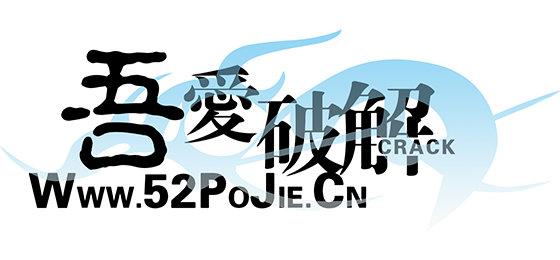 吾爱破解论坛11周年2019年3月13日开放注册预告