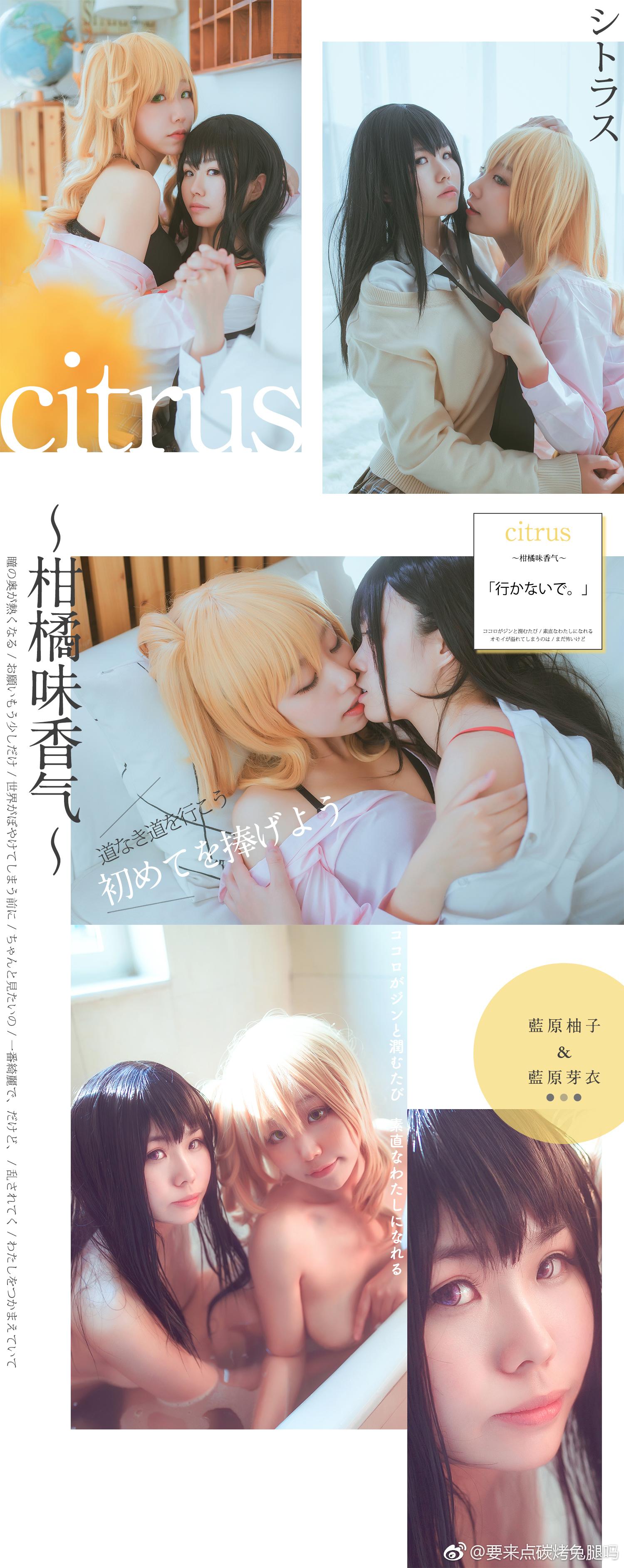 citrus蓝原芽衣&蓝原柚子cos(9P)