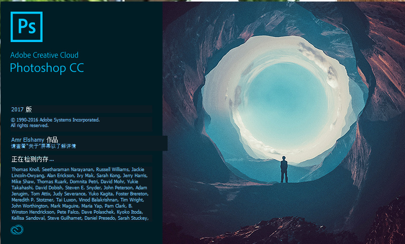 Adobe CC 2017全套系列(附带破解教程)图片 第2张