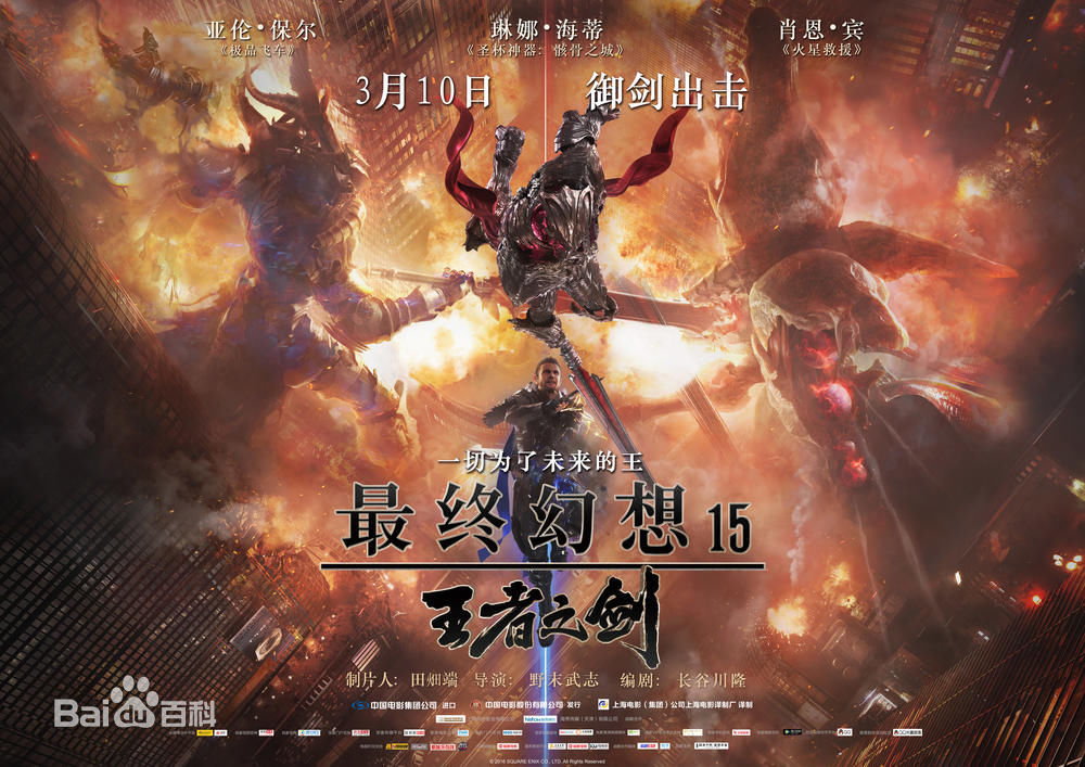 最终幻想15:王者之剑在线观看