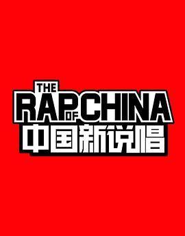 中国新说唱在线观看