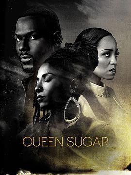 蔗糖女王第三季在线观看