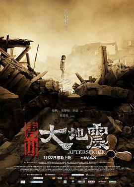 唐山大地震在线观看