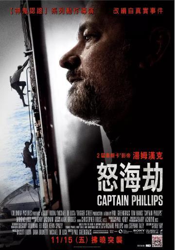 菲利普斯船长在线观看