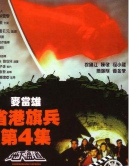 省港旗兵4:地下通道在线观看