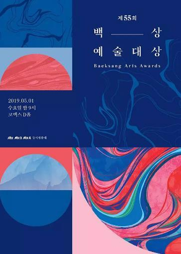 第55届韩国百想艺术大赏在线观看