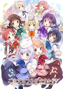 请问您今天要来点兔子吗? 第二季在线观看