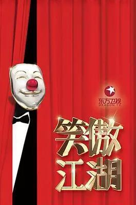 笑傲江湖第三季在线观看