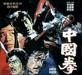 中国拳在线观看