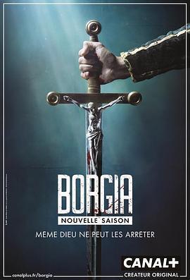 波吉亚家族法国版第二季
