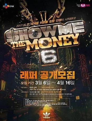 给我钱第8季/Show Me The Money8在线观看
