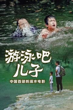 游泳吧!儿子在线观看