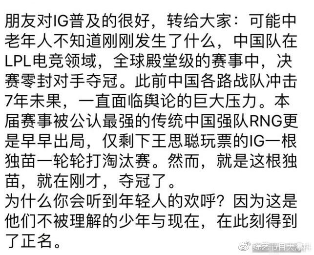 中国队IG夺冠的意义!最具划时代意义的全球总决赛!IG牛逼