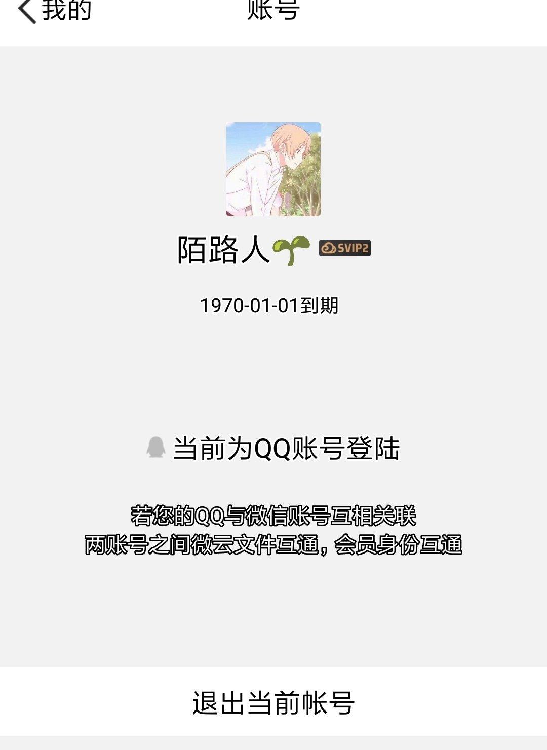安卓微云v6.6.8破解VIP版/谷歌修改版