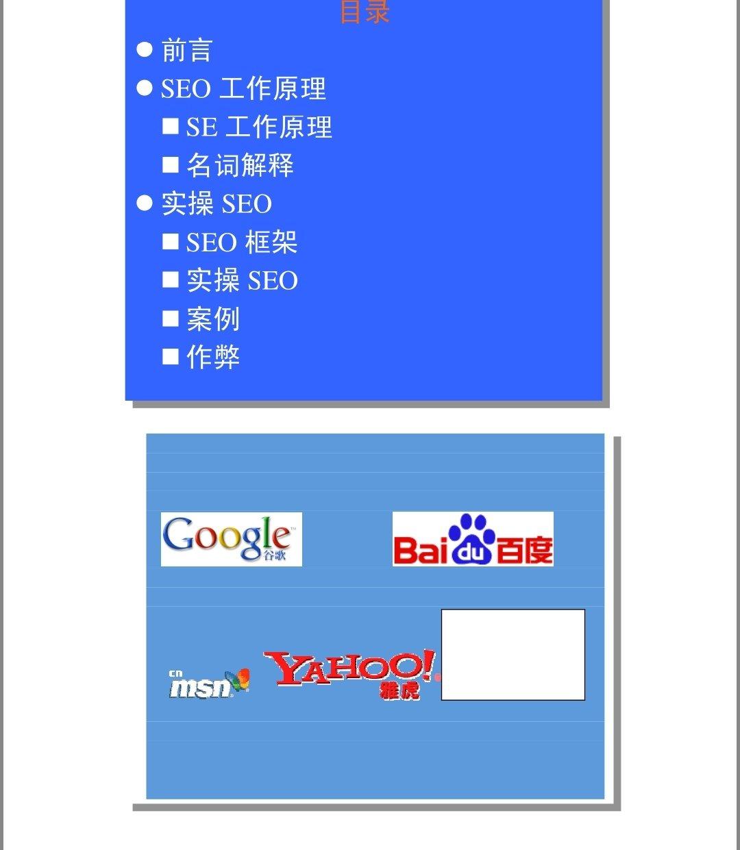SEO优化PDF教程