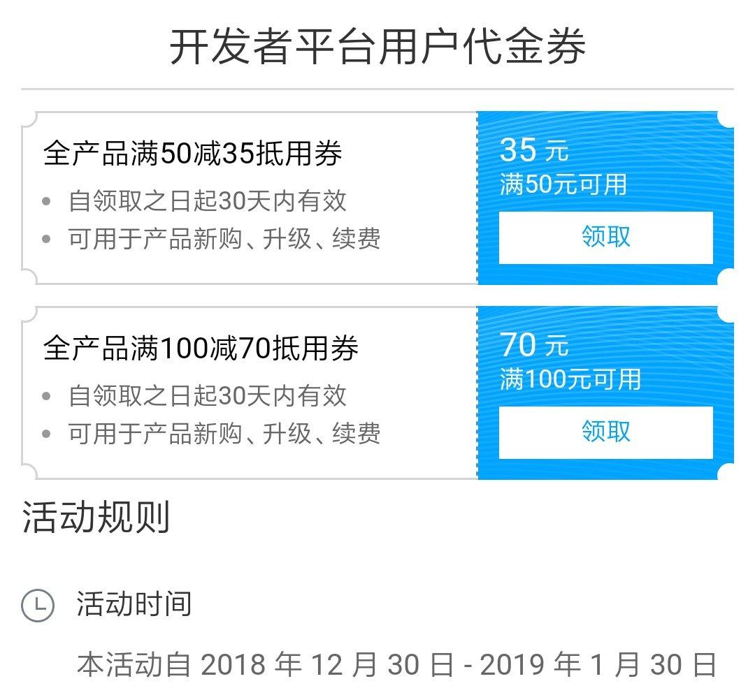 腾讯云免费领30 70优惠券