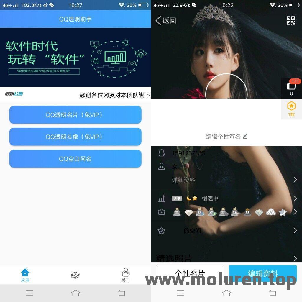 QQ透明名片助手