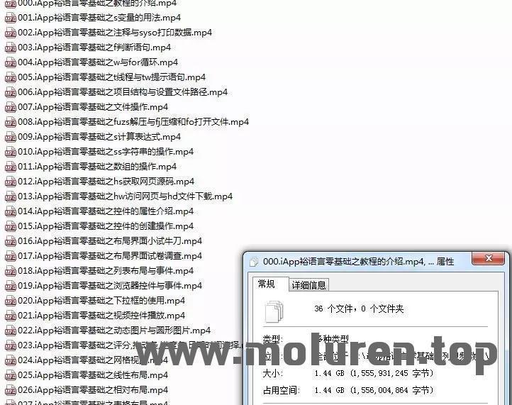 安卓iApp语言零基础视频教程