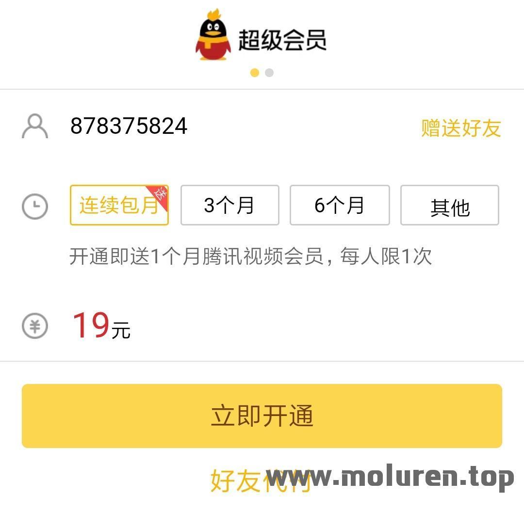 开QQ业务送一月腾讯视频VIP