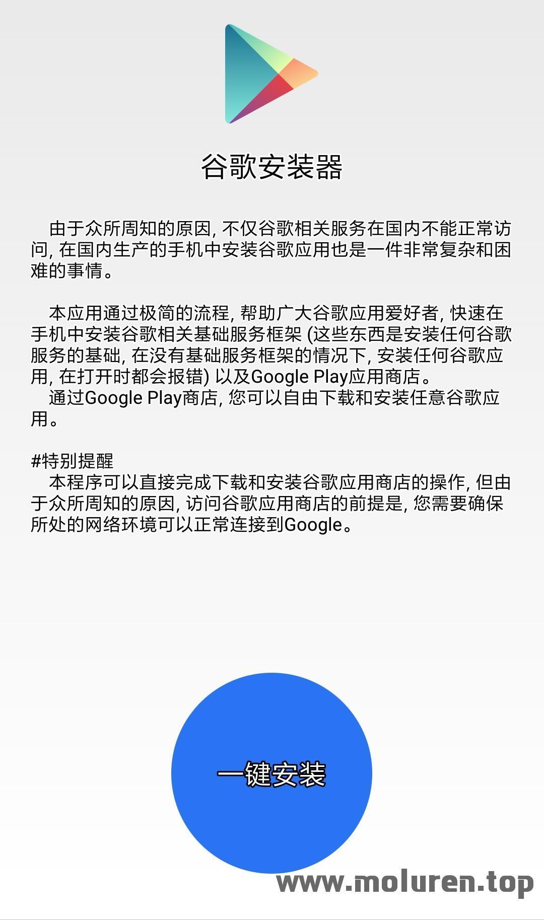 谷歌四件套一键安装免root