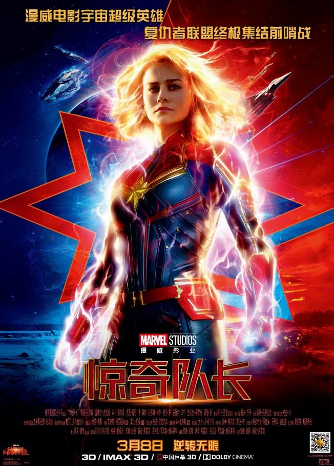 2019.[動作/科幻/冒險][驚奇隊長/Captain Marvel]迅雷百度云高清下載圖片 第1張