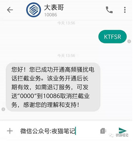 移动用户免费开通高频骚扰电话呼叫拦截服务,远离骚扰电话图片