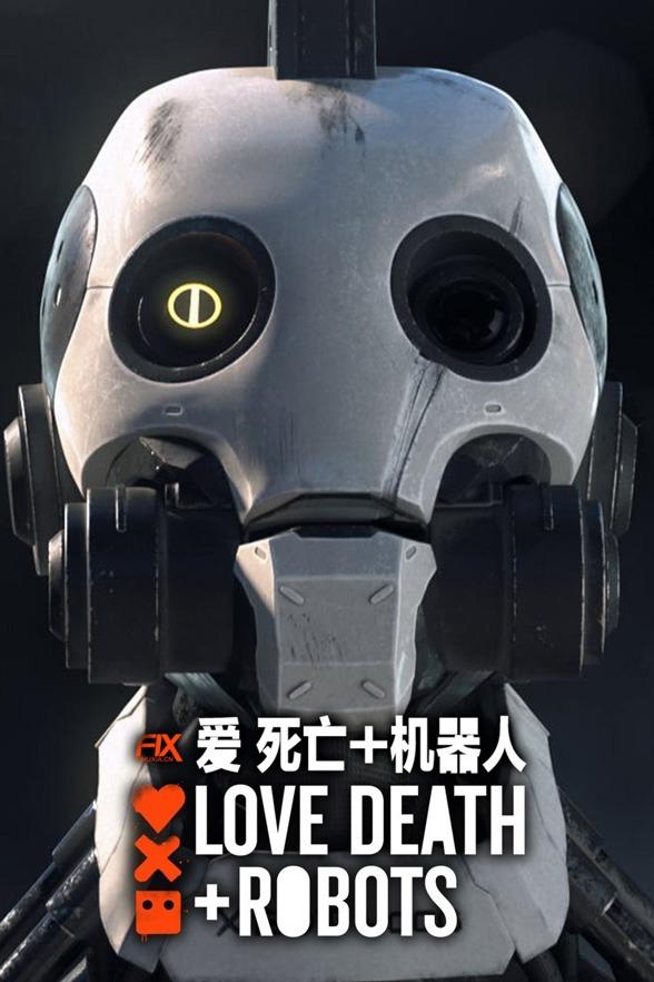 2019.[科幻/動畫][愛,死亡和機器人/Love, Death & Robots]迅雷百度云高清下載圖片 第1張