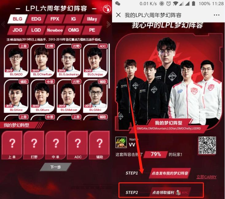 LPL六周年组合梦幻阵容 领KFC买一送一券图片 第1张
