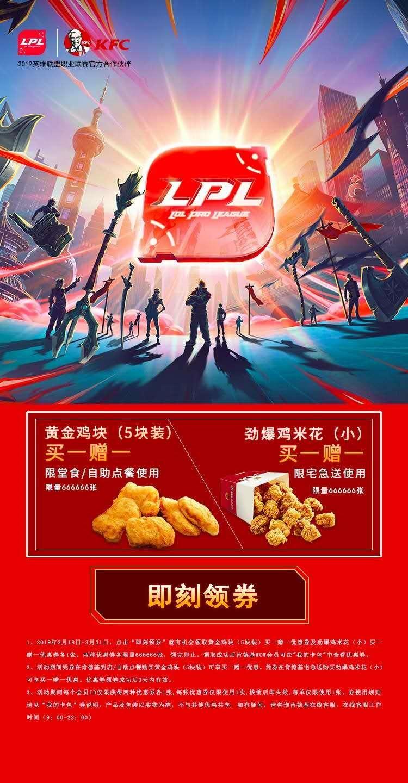 LPL六周年组合梦幻阵容 领KFC买一送一券图片 第2张
